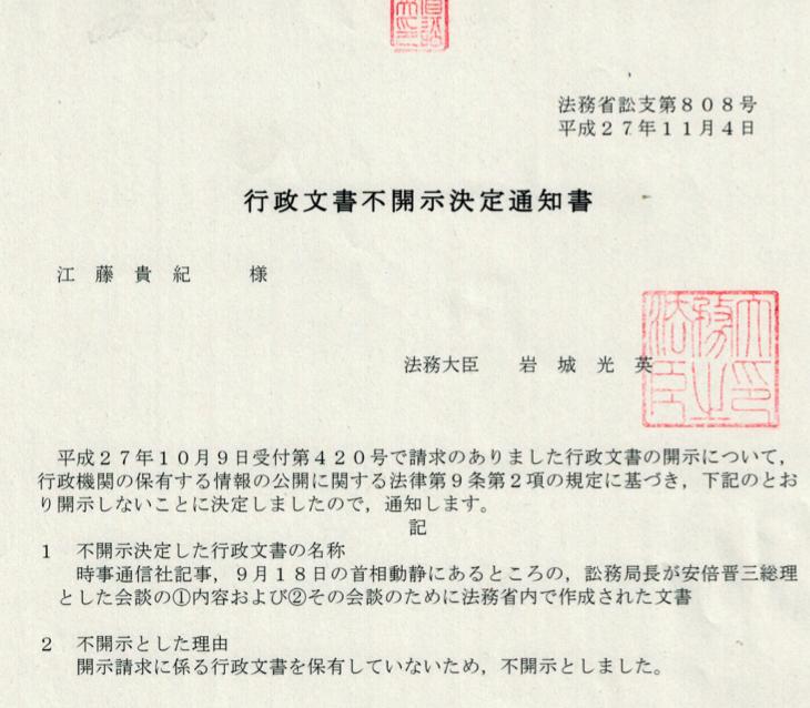 エコーニュースR – 安保法案・成...